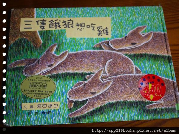 三隻餓狼想吃雞
