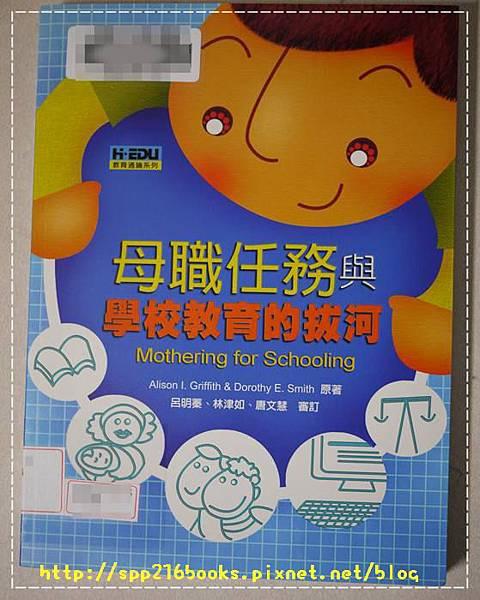 母職任務與學校教育的拔河