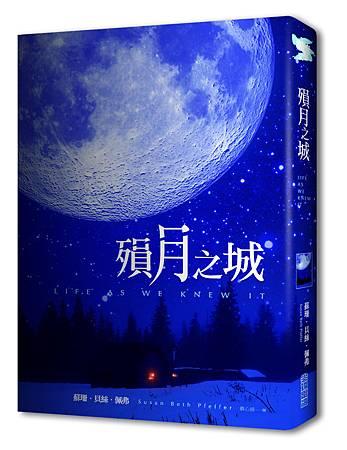 殞月之城_立體書