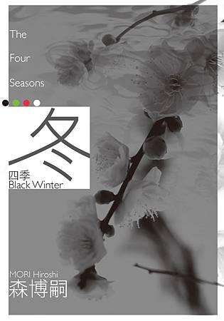 四季冬小封面