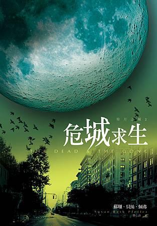 殞月之城02危城求生_cover