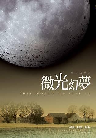 殞月之城03微光幻夢