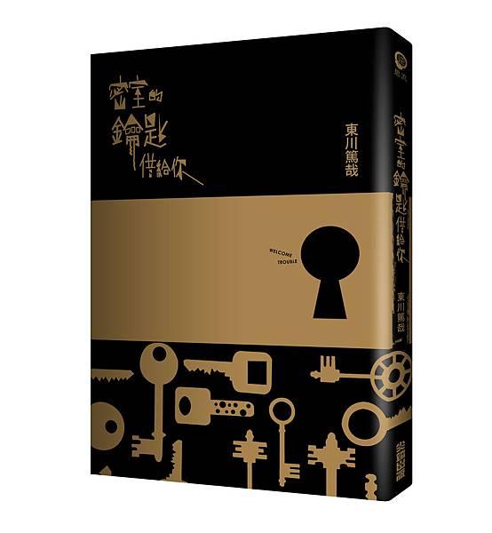 密室的鑰匙借給你_立體書