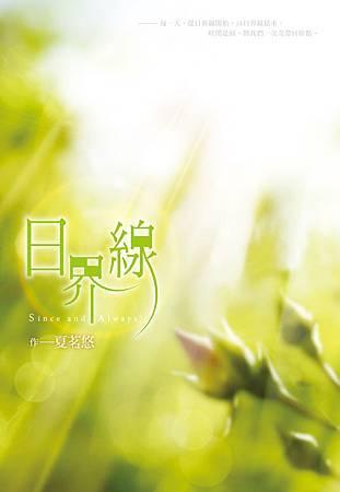 日界線_cover