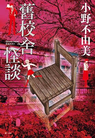 惡靈系列01舊校舍怪談_小封
