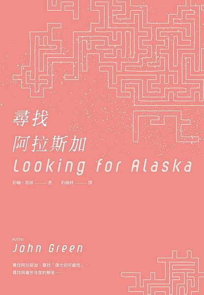 尋找阿拉斯加--小封面