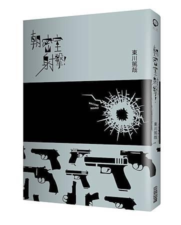 密室的射擊_立體書