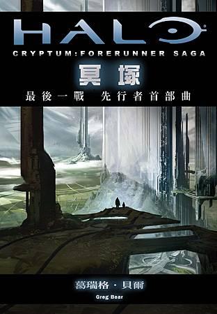 冥塚:《最後一戰》先行者首部曲_小封C2-01