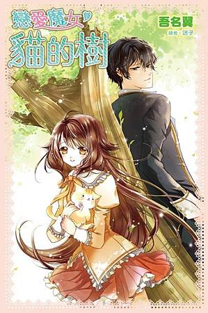 戀愛魔女 1-貓的樹-小封