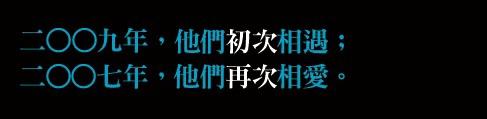 時空旅人_cover