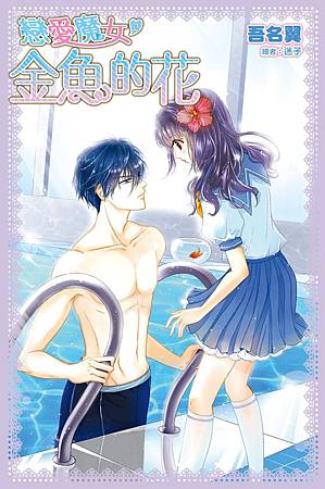戀愛魔女 2-金魚的花-小封