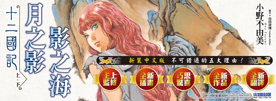十二國記BN911x335-01