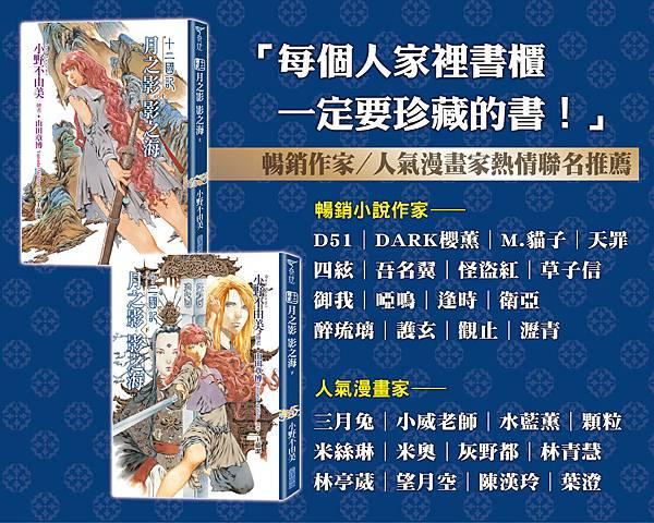 十二國記新聞稿推薦.jpg