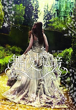 《舞夜魔境》封面