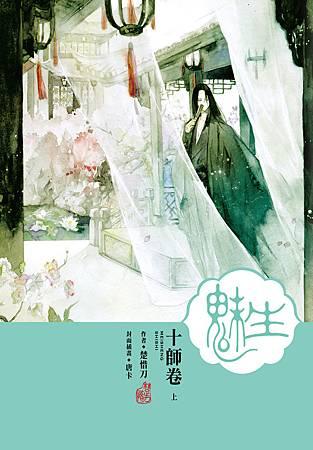 魅生05_十師卷(上)