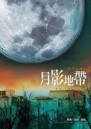 殞月之城04月影地帶_cover