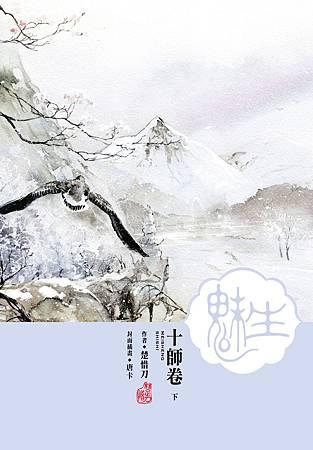 魅生06_十師卷(下)