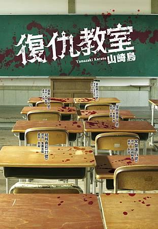 復仇教室_小封