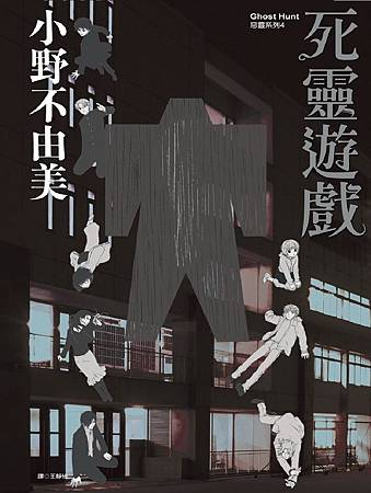 Ghost Hunt惡靈系列(4)死靈遊戲