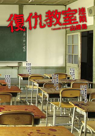 復仇教室-連鎖_小封