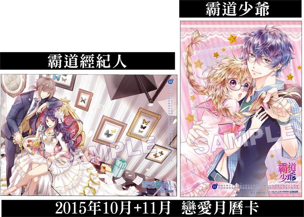 2015年10月+11月 戀愛月曆卡