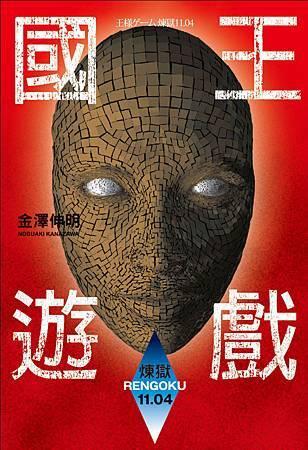 國王遊戲煉獄11.04_小封面