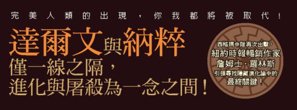 黑色密令BANNER.jpg