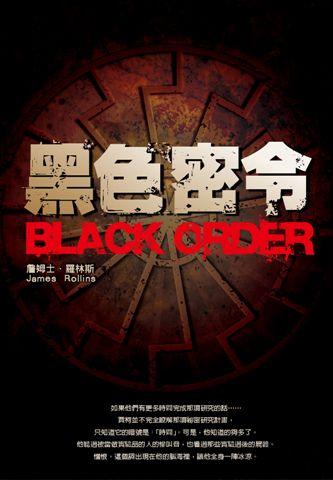 黑色密令cover.jpg