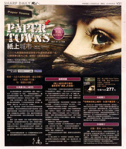 20100409爽報-紙上城市.jpg