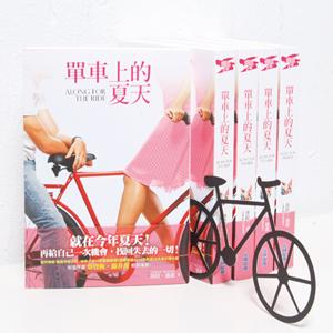 單車上的夏天_剪影書籤(1).jpg