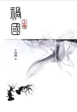 禍國(上)_小封.jpg