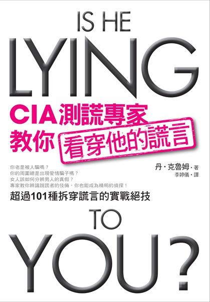CIA測謊專家封面 9-1.jpg