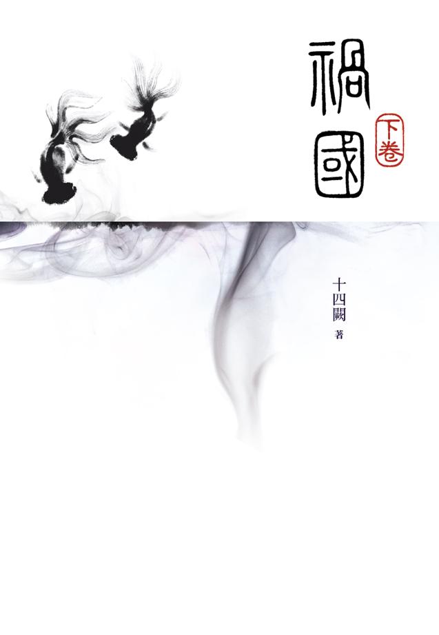 禍國(下)_小封.jpg
