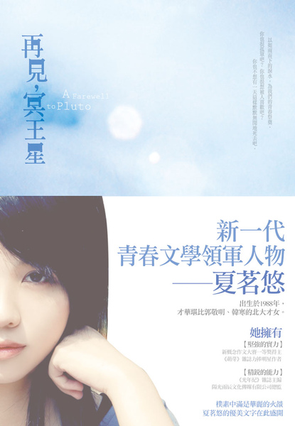 再見冥王星_cover.jpg