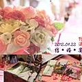 修瑋婚宴 (1)