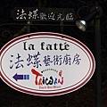 太平酒桶山-法蝶藝術廚房 (1)
