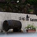 太平酒桶山-法蝶藝術廚房 (3)
