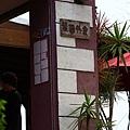 太平酒桶山-法蝶藝術廚房 (4)
