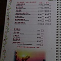 太平酒桶山-法蝶藝術廚房 (20)