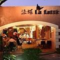 太平酒桶山-法蝶藝術廚房 (45)