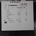 太平酒桶山-法蝶藝術廚房 (53)
