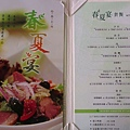 陶板屋彰化店 (4)