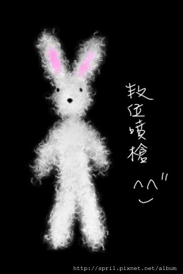 毛茸茸兔練習