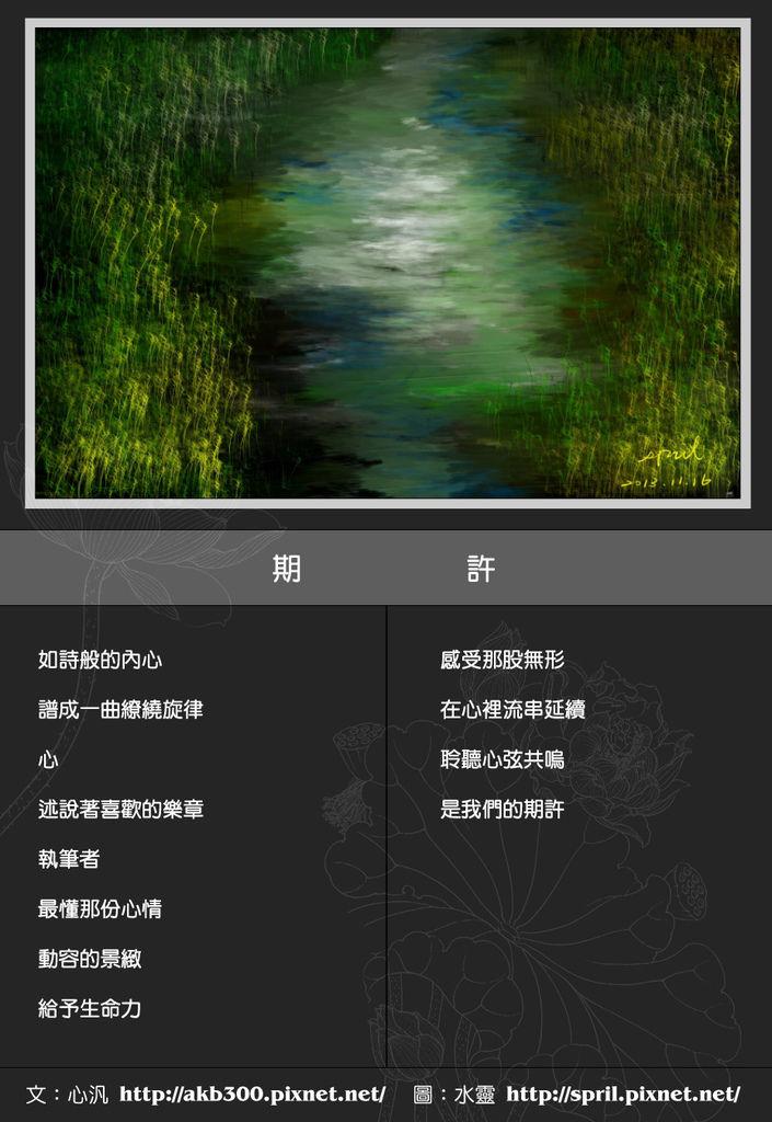 湖光 +文 期許+荷花.jpg
