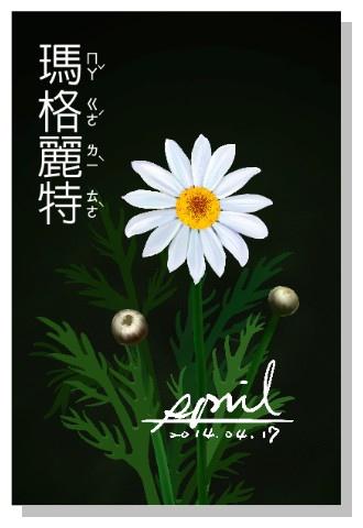 SPRIL-花草系列畫冊-瑪格麗特