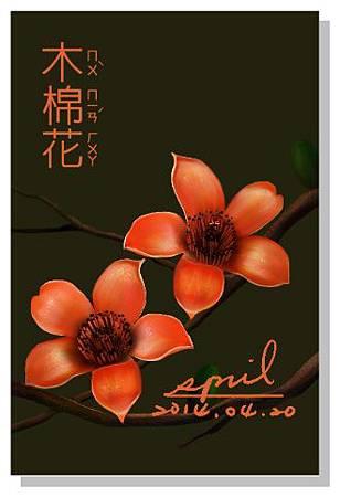 SPRIL-花草系列畫冊-木棉花