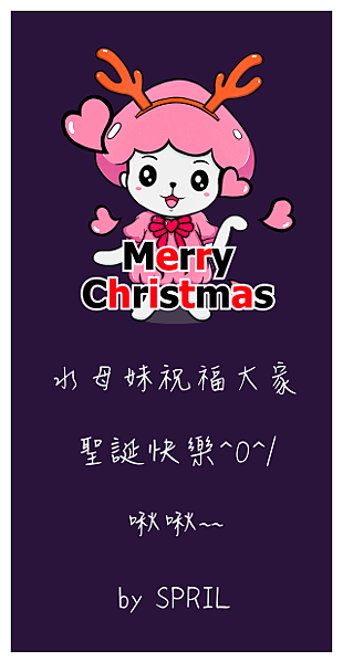 推薦LINE貼圖─聖誕快樂