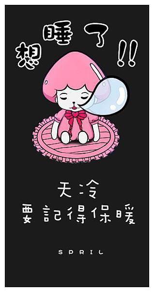 想睡了!!