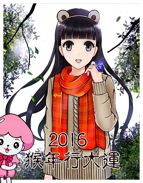 2016 新年快樂
