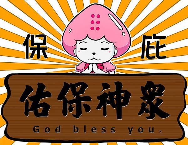 眾神保佑 GOD BLESS YOU